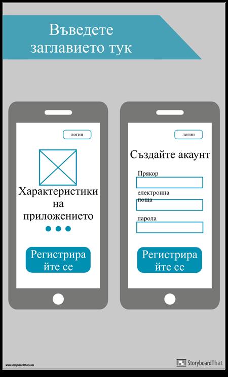 Шаблон за Продуктов Дизайн 3