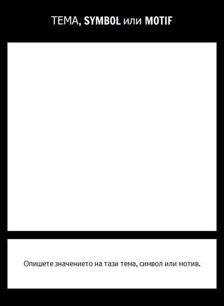 Символ на Квадратния Шаблон