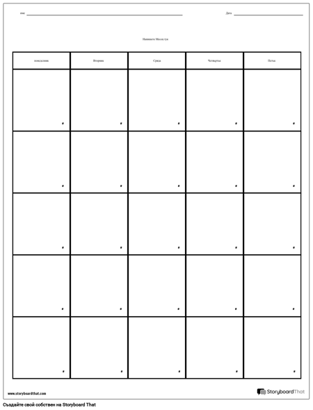 Календар - Ден на Седмицата