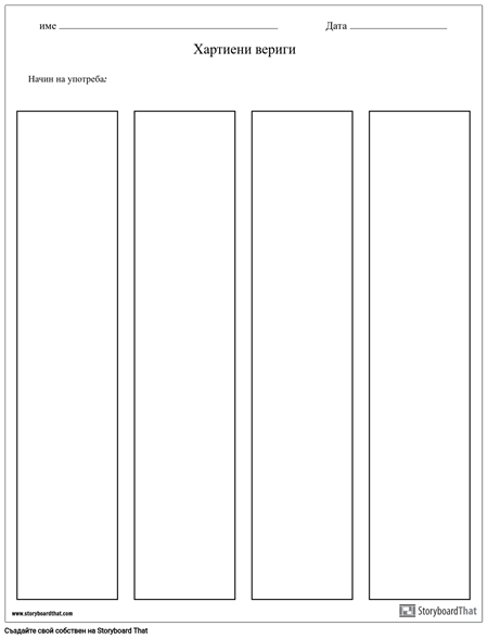 Шаблон за Вериги от Хартия