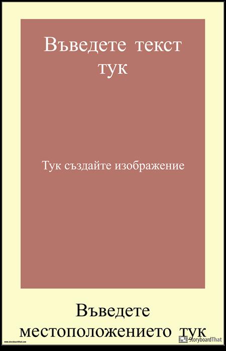Старият Плакат за Пътуване