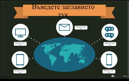 Информация за Комуникация-1