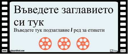 Заглавие на филмовия блог 800px