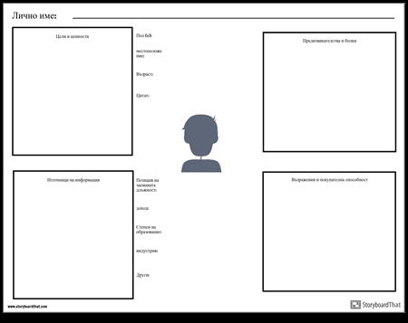 Шаблон за Работен Лист на Persona