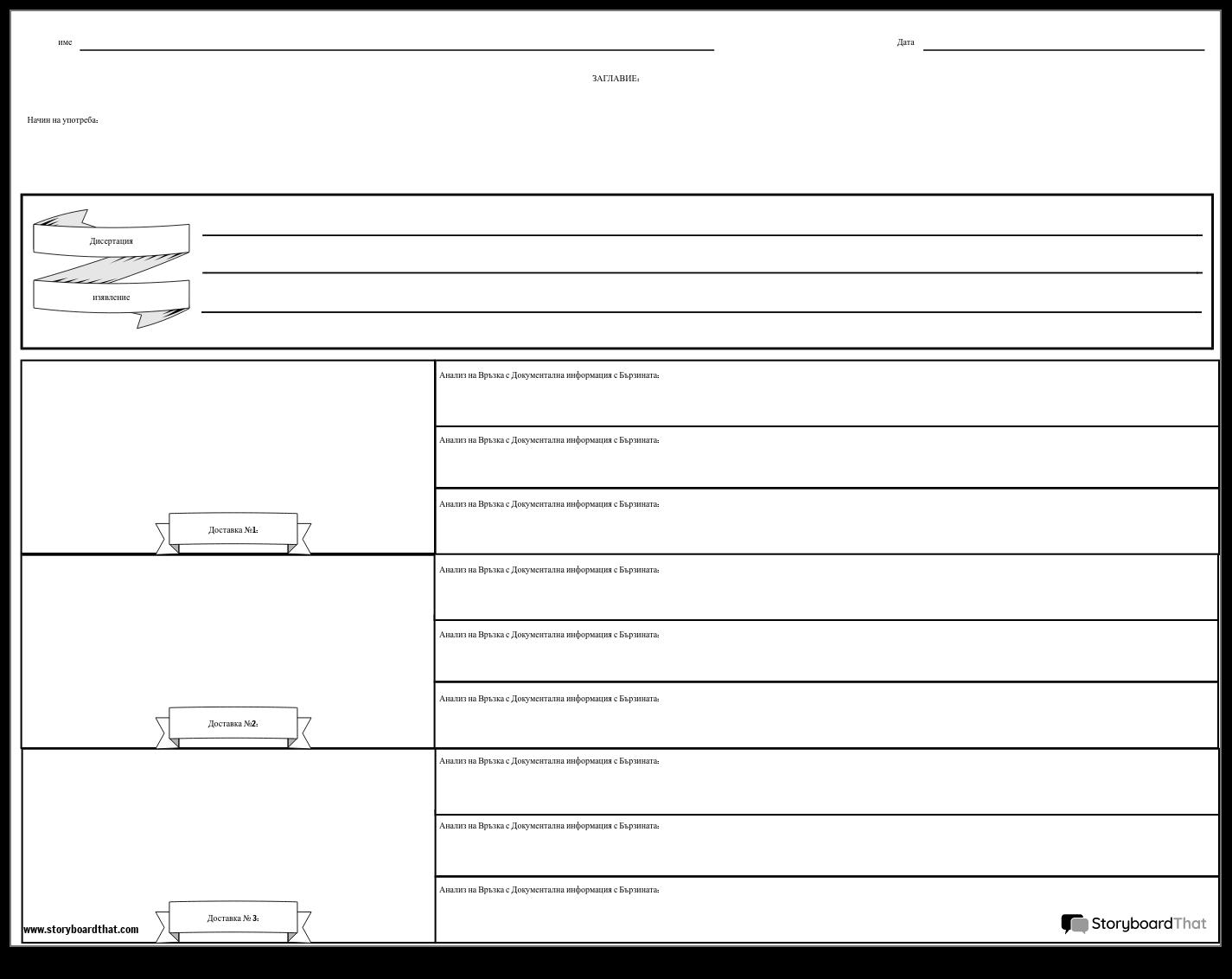 Изчертаване на Диаграмата