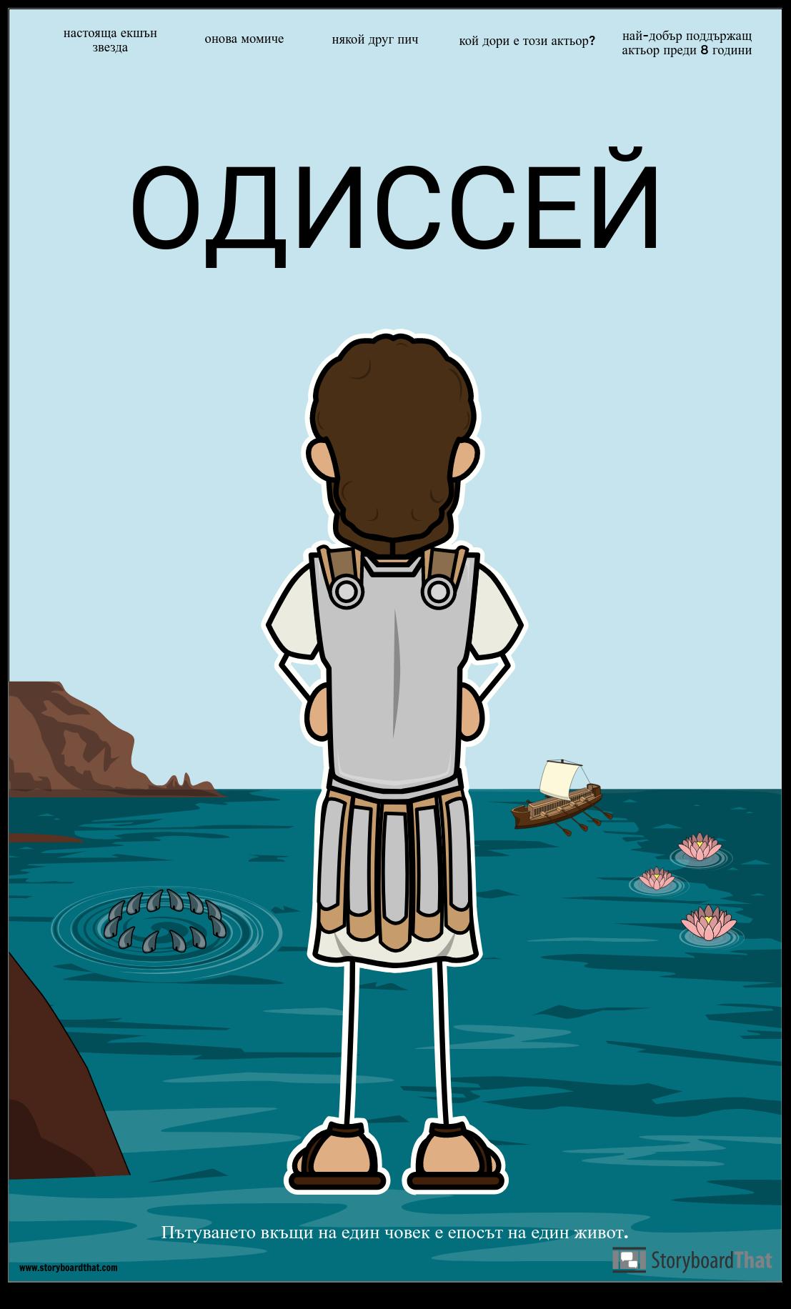 Плакатът на Филма Одисей