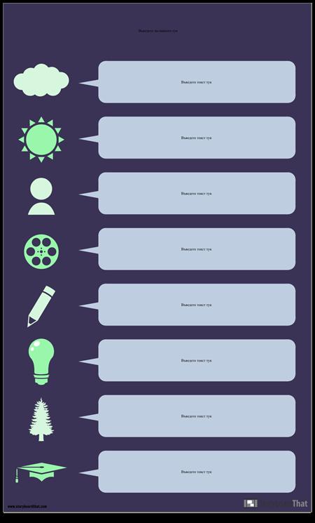 Инфографика за реч Балон