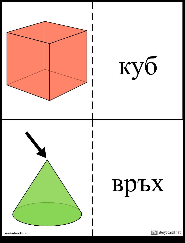 Геометрични Флаш Карти
