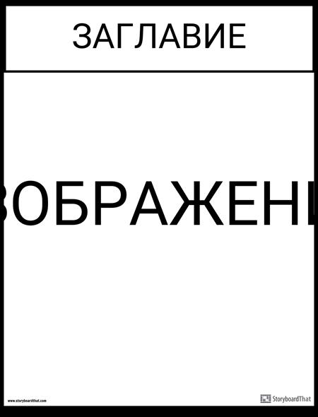 шаблон за офис постер