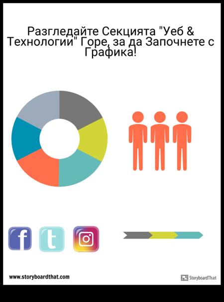 блог графичен шаблон