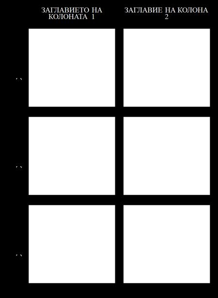 Шаблон за Диаграма 3x2