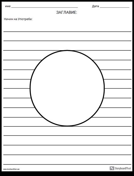 Илюстрация на Кръга