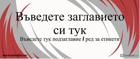 Заглавие на блога 800px