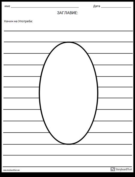 Овално Илюстриране
