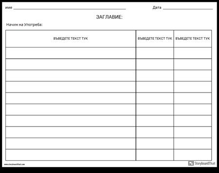 Рубрика - Таблица