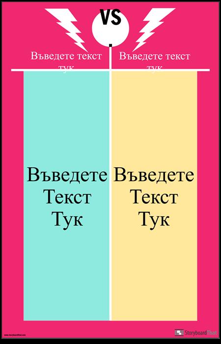 Плакат за Котва 1