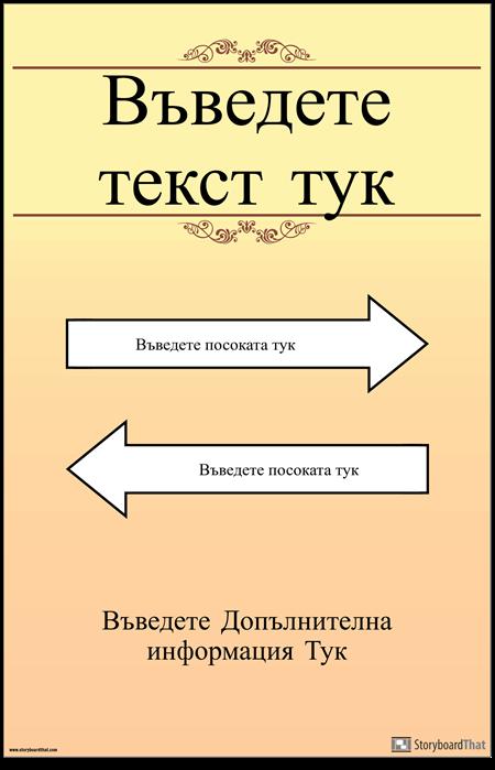 Плакат за Посока