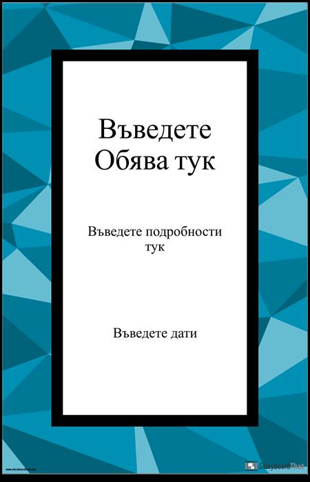 Рекламен Плакат