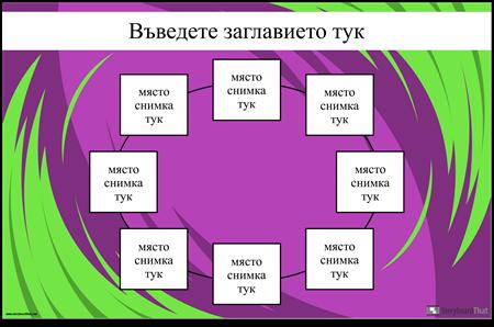 Плакат за Цикъл