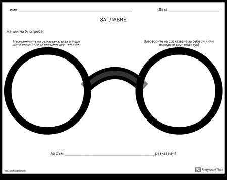 Изглед - Очила