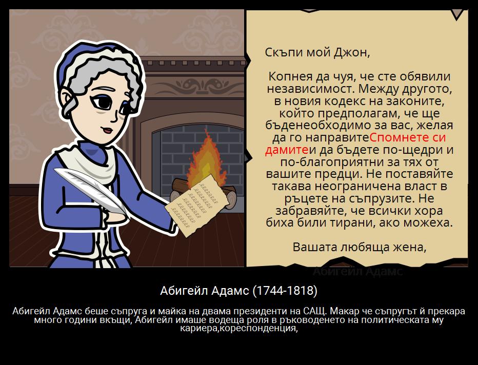 Абигейл Адамс