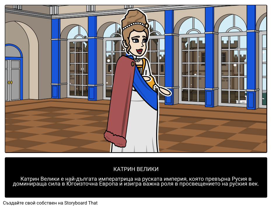 Катрин Велики