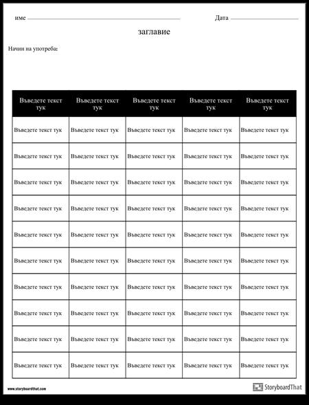 Таблица - 6 Колони, 10 Реда