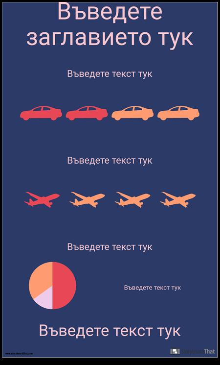 Транспорт PSA Infographic