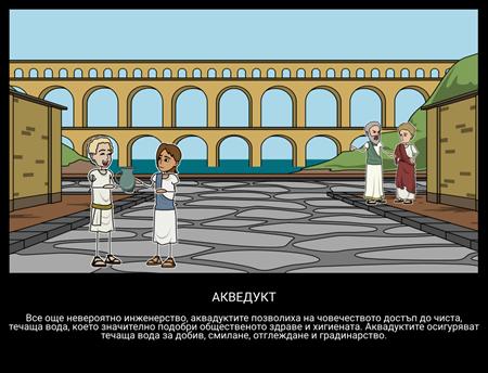 Акведукт