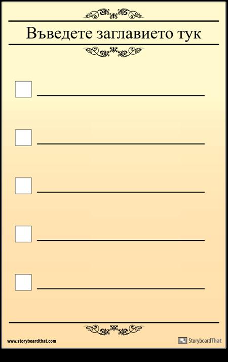 Основен 5 Контролен Списък