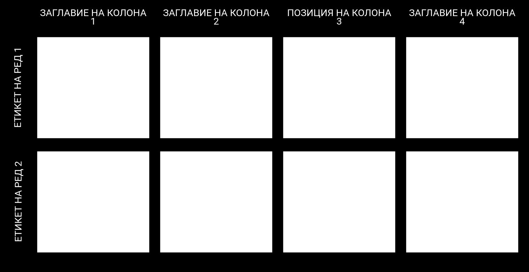 Празна 2x4 Диаграма