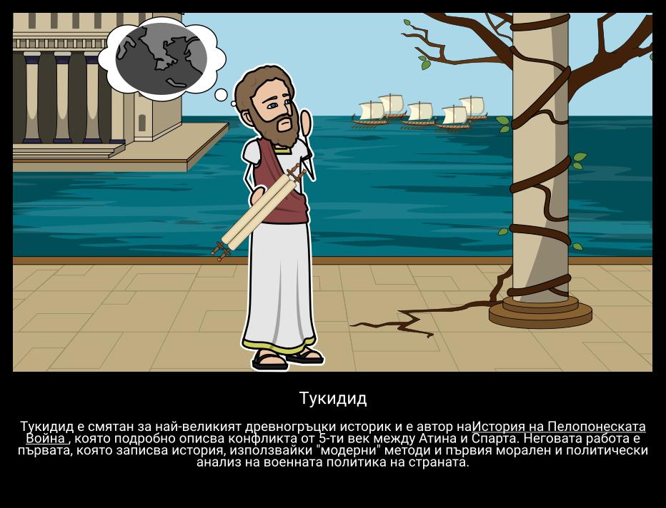 Тукидид