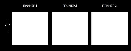 3 Примери Графика