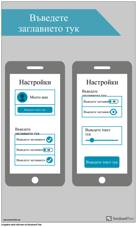 Mobile Wireframe 3