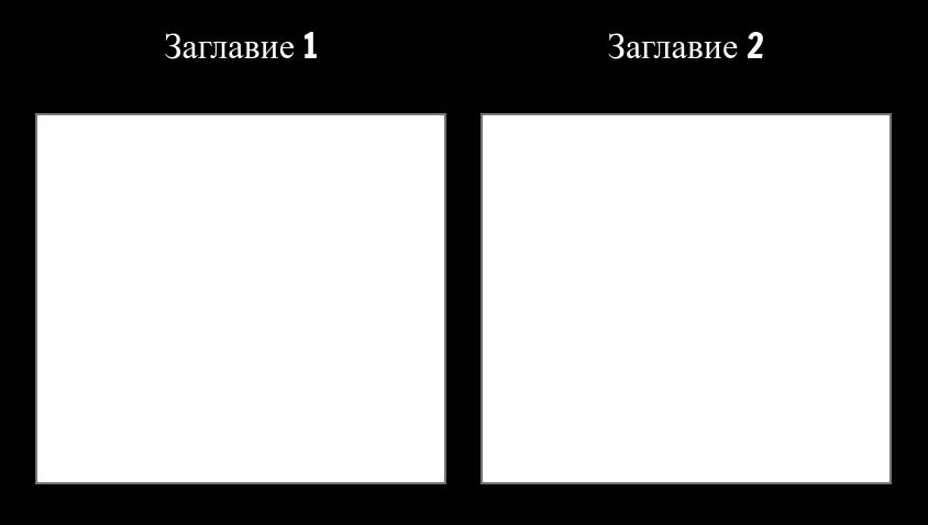 T-диаграми - Празни