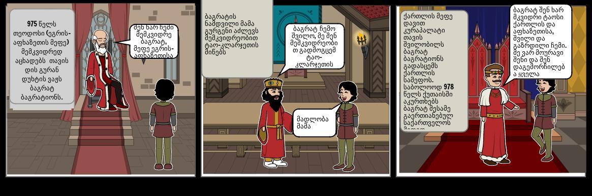 გაერთიანებული საქართველოს მეფე ბაგრატ მესამე