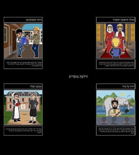 דוגמאות לדילמות מוסריות בספרות