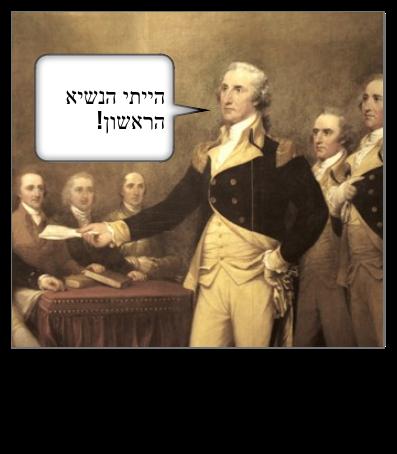 דוגמה של ג'ורג 'וושינגטון