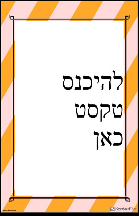 פוסטר ציטוט אנכי מפוספס