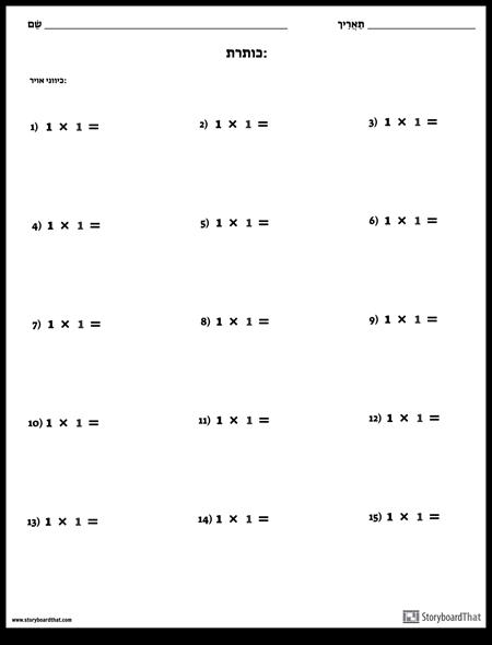כפל - מספר יחיד - גרסה 1