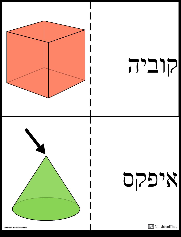 כרטיסי פלאש גיאומטריים