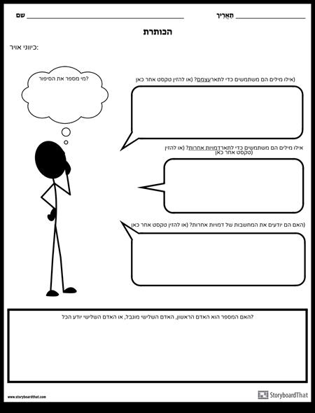 נקודת מבט - תיבות טקסט