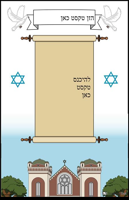 פוסטר יהודי עם מגילה