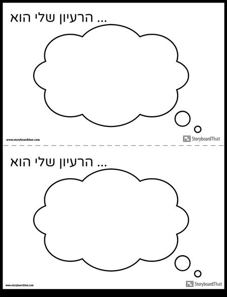 רעיונות רעיונות הצעה