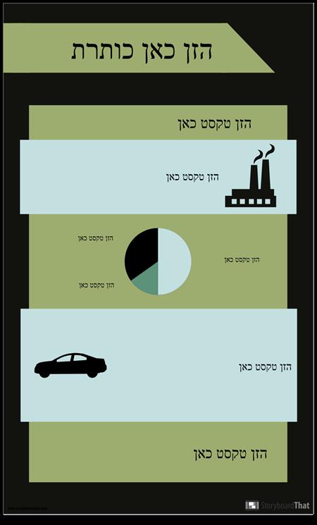 תבנית אינפוגרפית של PSA