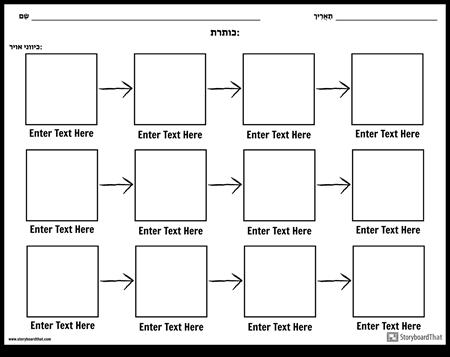 תרשים זרימה פשוט - 3 שורות