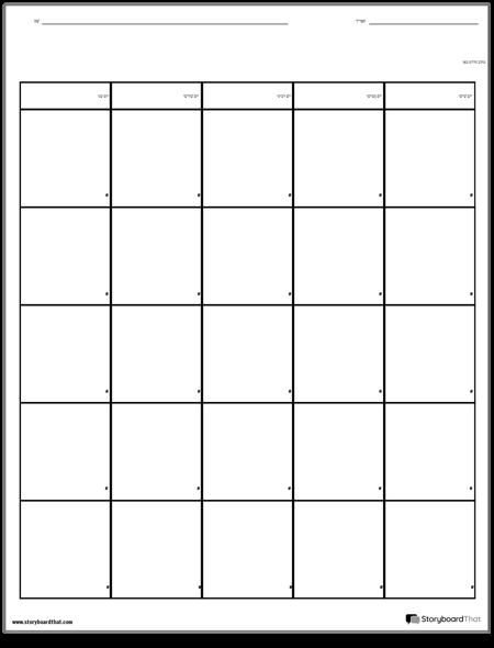 לוח שנה - יום בשבוע
