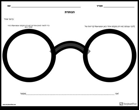 נקודת מבט - משקפיים