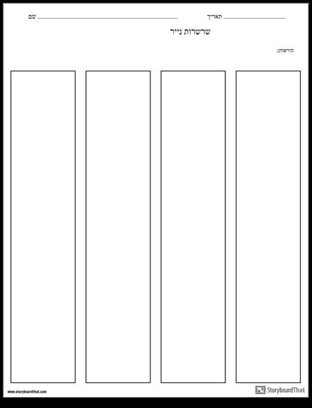 תבנית שרשרות נייר