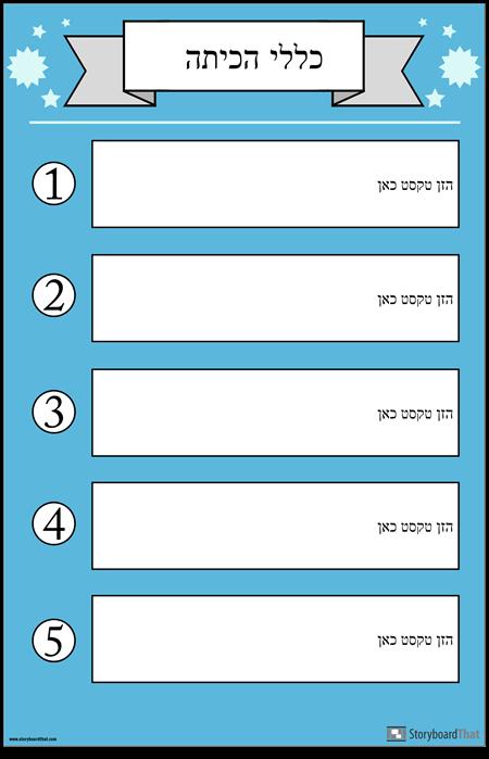כללי הכיתה פוסטר 1